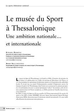 Le musée du Sport à Thessalonique. Une ambition nationale… et internationale